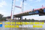 微山湖也有特大桥了 通车后枣庄到菏泽仅需两个小时