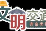 滨州老人闯红灯被阻扇交警耳光画面曝光 警方:刑拘