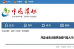 官方首提 滨州将筹建渤海科技大学 可容纳6600名在学生