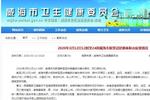 威海确诊病例清零 山东10市新冠肺炎患者数量为0