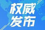 济南市政府发布一批人事任免