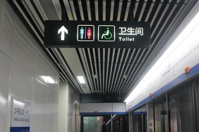 """高清:青岛地铁车站里的""""厕所革命"""" 小细节折射大文明"""