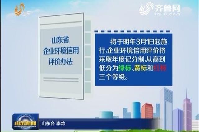 山东企业环境信用评价系统2017年录入5万余违法违规案件