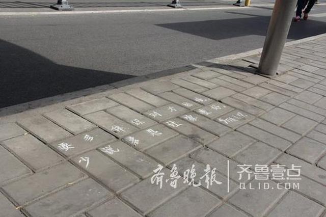 济南趵突泉南门公交站台被写粉笔字 内容颇富哲理