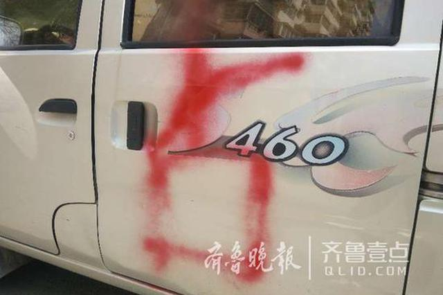 疑因停车位引发纠纷 济南数辆私家车车身被喷红漆