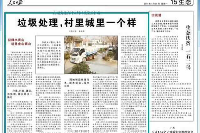人民日报点赞山东:垃圾处理 村里城里一个样