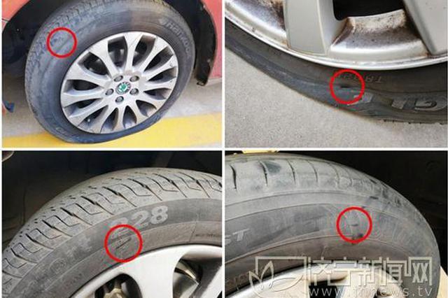男子看不惯乱停车 趁黑夜连扎十辆汽车轮胎