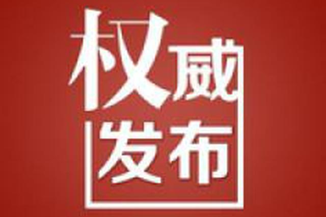 淄博、潍坊、枣庄、德州、威海、菏泽通报12起典型案例