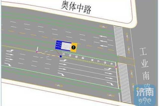 济南这个路口左转车辆可借道公交专用道