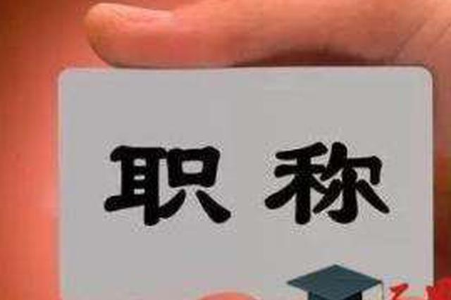 山东推出深化职称制度改革新规 职称评审打破户籍身份限制