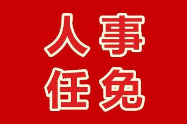 山东省人民政府聘任左敏等9人为省政府参事