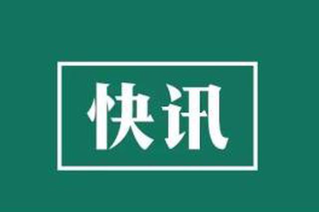 济南市建委所有公职人员操办婚丧喜庆事宜都要报告