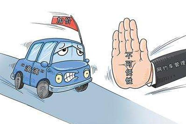 济南整治出租车 5月31日前网约车平台清理不合规车辆