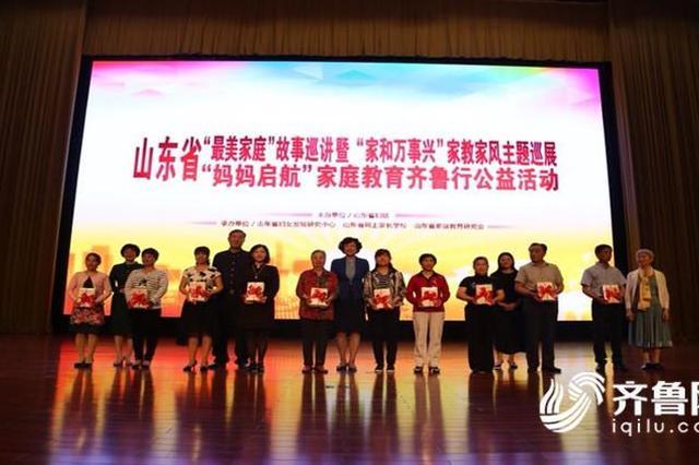 """山东省妇联举行""""最美家庭""""故事巡讲活动"""