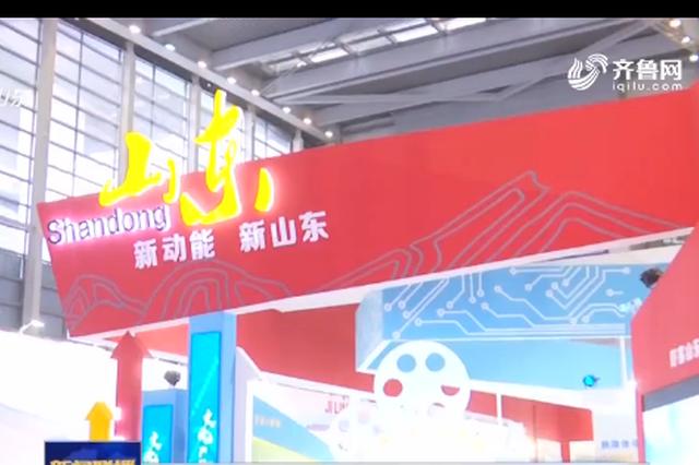 第十四届深圳文博会圆满落幕山东展团成果丰硕