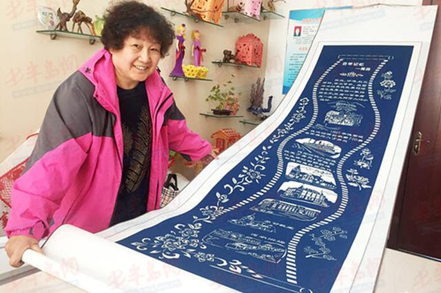 传承青岛时代记忆 剪纸达人创作3.5米长大型主题剪纸
