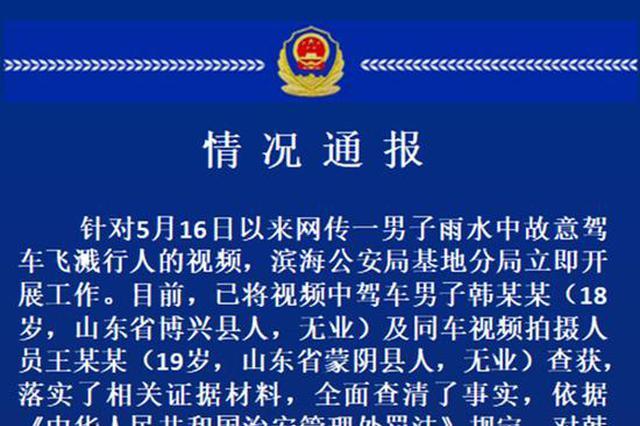 东营男子雨中故意驾车将水溅到路边行人 被拘15天