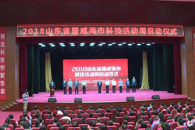 山东省科技活动周启动 对首批10个山东省科技教育基地授牌