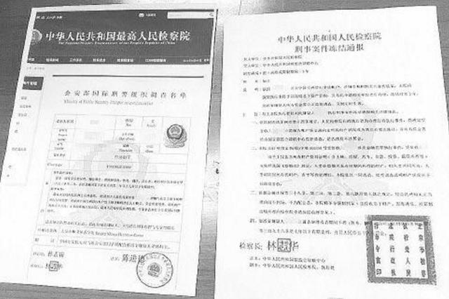 """济南发生多起针对留学生电信诈骗 还出现被""""通缉""""的新花样"""