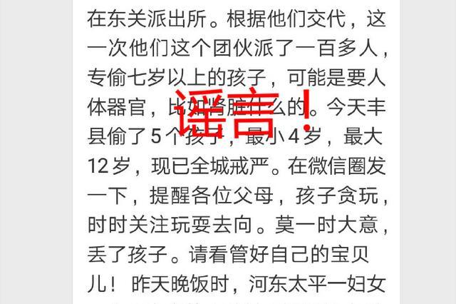 """网传""""人贩子来临沂偷抢小孩""""系陈年谣言"""