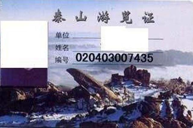 5月21日起启用身份证代替泰山游览证