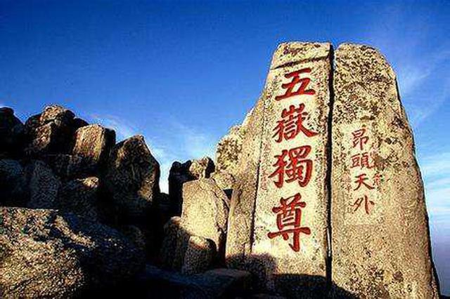 泰山区域生态保护修复有了具体意见 涉济南泰安莱芜