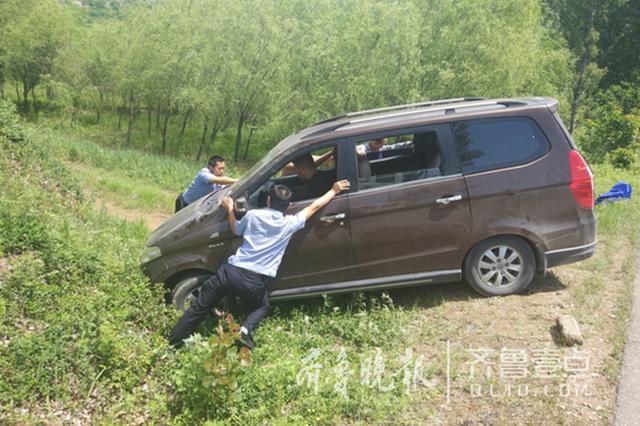 停车看风景忘拉手刹 车辆滑进沟 两游客遇困(图)