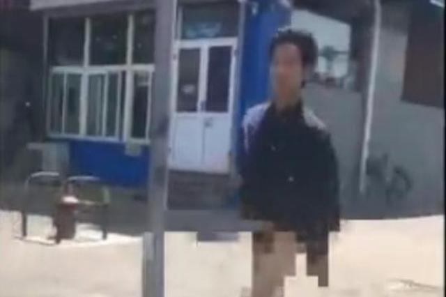 淄博一大学生实习期失联1年多 近期裸露下身现身济南