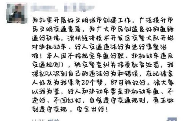 发朋友圈集赞放行 滨州交警处罚轻微交通违法出新招