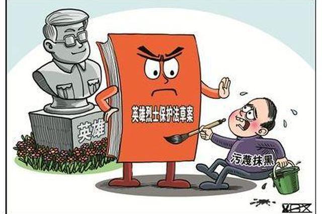 侮辱消防烈士 烟台检察机关提起全省首例英烈保护公益诉讼案