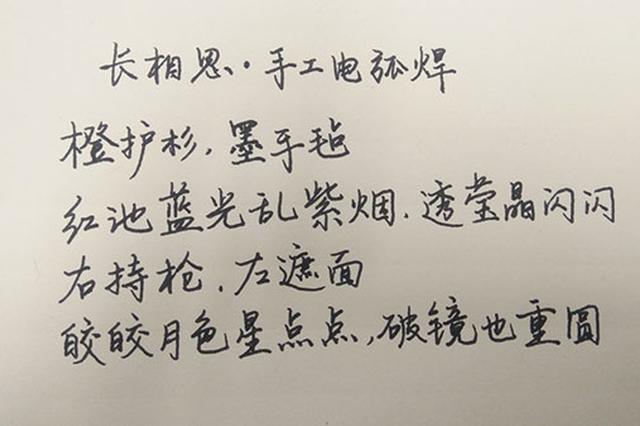 工科生的结课作业竟是写诗词 还能把《电弧焊》唱成《七里香》