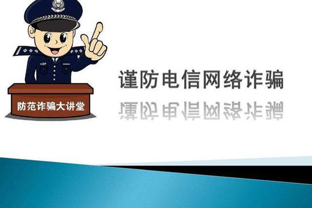 严打电信网络诈骗 山东今年来成功止付1.53亿元