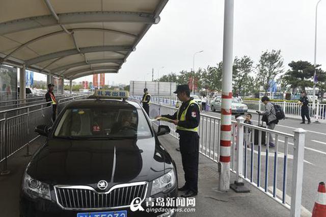 青岛出租车协会发出倡议:将用优质服务迎接八方来客