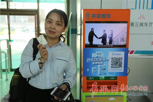 """""""共享纸巾""""现身青岛汽车站 扫码首次可以免费领取"""