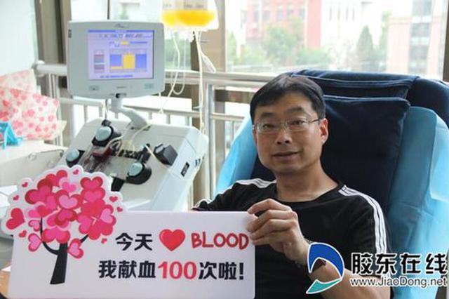 烟台无偿献血者林海峰:20年不间断献血100次