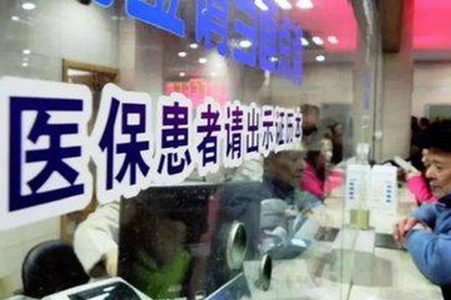 青岛深化医保支付方式改革 年底按病种付费将达150种