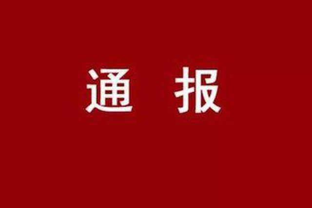 济南、济宁、威海、临沂、聊城通报16起典型问题