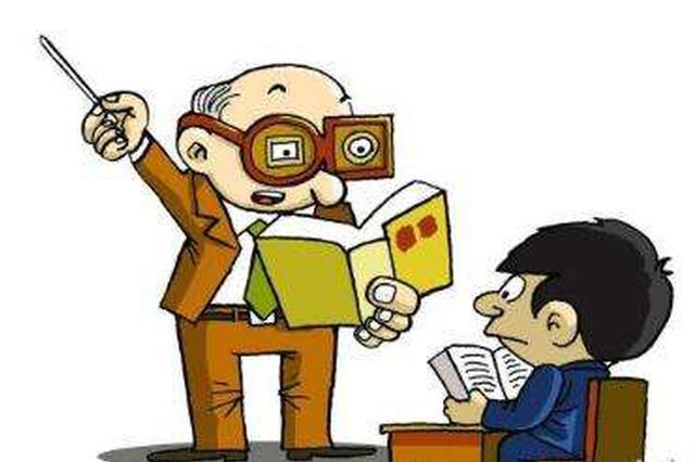 山东出台新规促进民办教育健康发展 民办校学生享受公办校待遇
