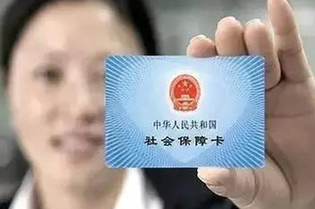 济南市注销社保卡业务实现网上办理