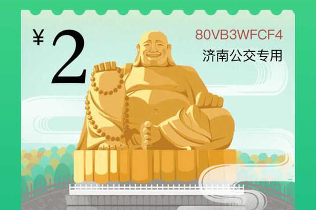 济南5600辆公交全面支持微信刷码 每天车票免费送