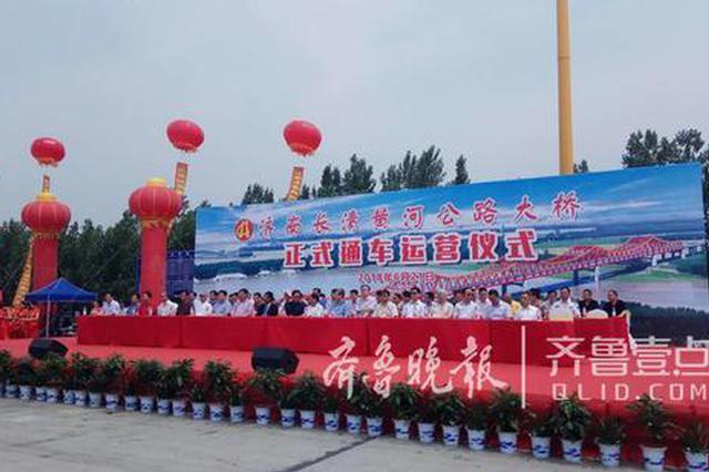 试跑21天后 今日济南长清黄河公路大桥正式通车运营