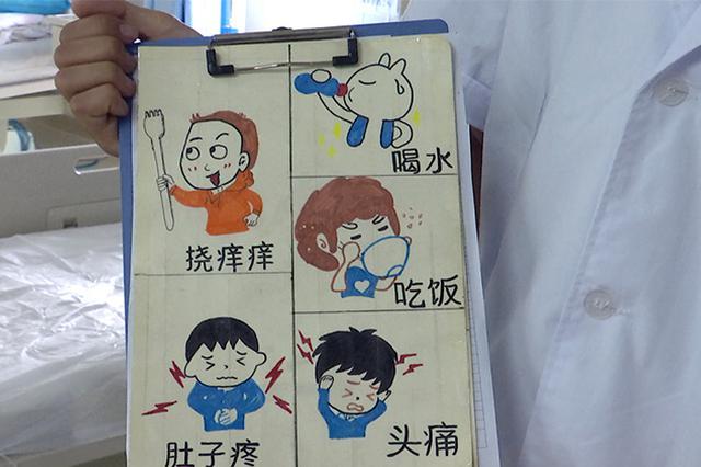 德州90后男护士手绘漫画卡 方便交流温暖病人