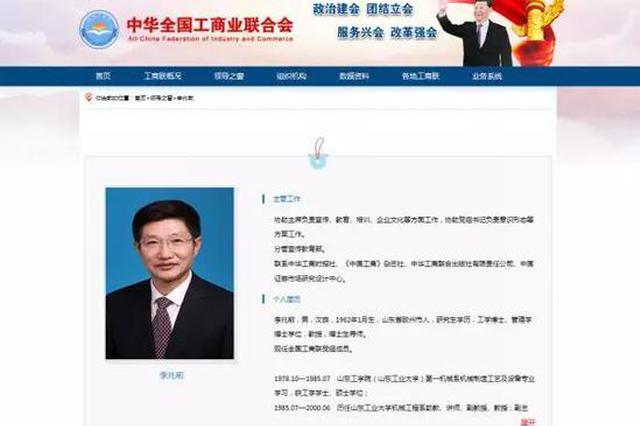 山东人李兆前任全国工商联党组成员 分管宣传教育