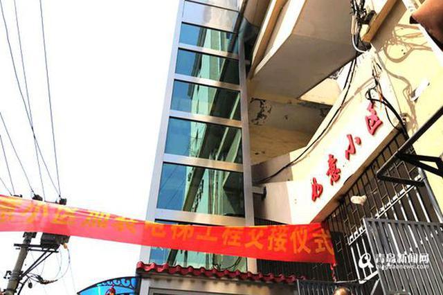 青岛首个 市南如意小区装上电梯 80户老楼居民享便利