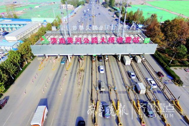 深化一次办成措施  济南研究货车过黄河减免费问题