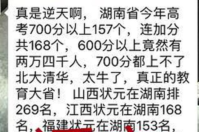 700分都上不了清华北大 一大批谣言又双叒叕上线了