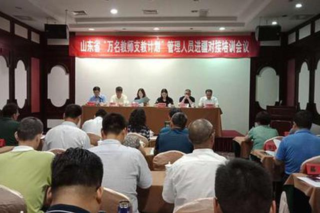 山东省援疆教师支教计划启动 200名优秀教师8月将抵喀什