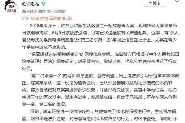 """临淄""""6·05""""案件说明:网传""""班上第2名杀第1名"""