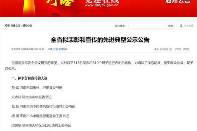山东拟表彰和宣传315名同志和310个班子 附公示名单