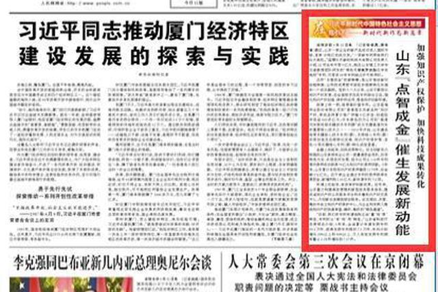 """人民日报头版报道山东""""点智成金""""催生发展新动能"""